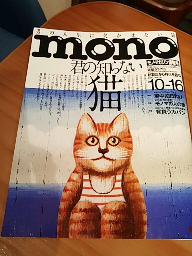 モノマガジン 猫