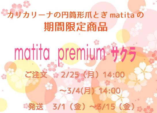 matita_p_sakura