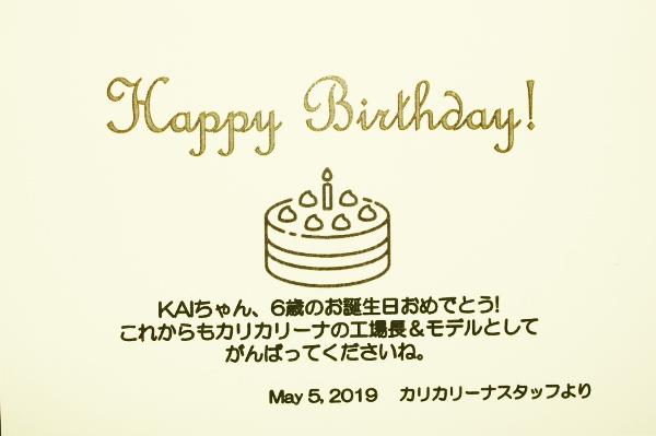 おめでとう お 誕生 メッセージ 日