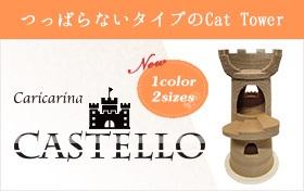 castello_300