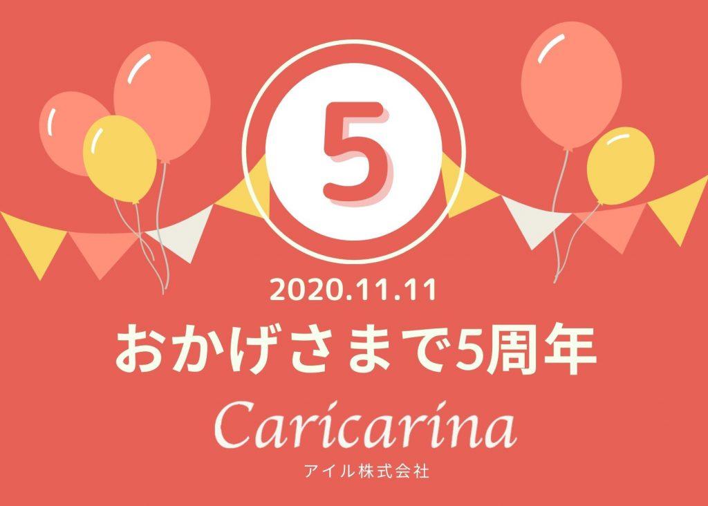 5th_anniversary-2